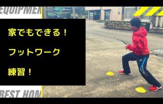 北本達己, 全日本アンダー,練習方法