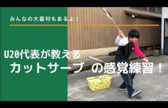 北本達己, 全日本アンダー, 練習方法