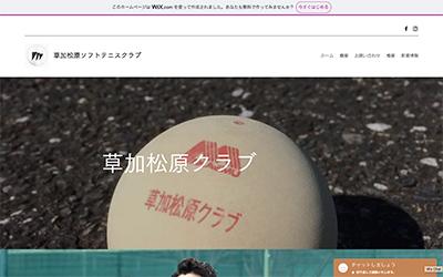 草加松原ソフトテニスクラブ