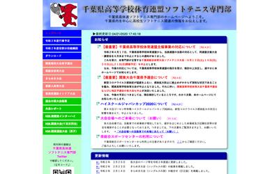 千葉県高体連ソフトテニス専門部,ソフナビ連盟紹介