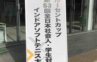 ,全日本社会人・学生対抗インドア, 社会人学生対抗,対シャカ