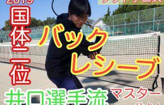 おかもーソフトテニス日記,おかもー,井口雄介
