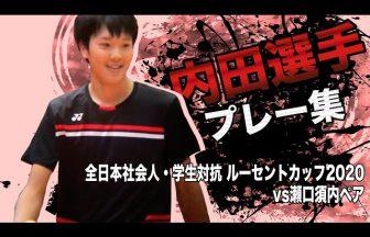 ルーセントカップ,早稲田大学,内田理久