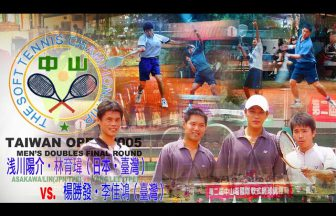 Soft Tennis On-Tube,ソフトテニスホームページ,中山盃国際大会,浅川陽介