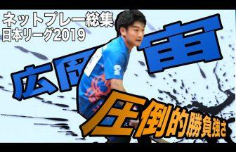 日本リーグ,NTT西日本,広岡宙,