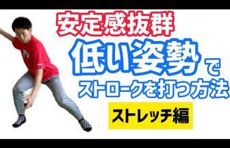 見て強くなる!ソフトテニス塾,東知宏トレーナー,トレーニング方法