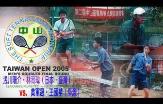 ソフトテニスホームページ,中山盃国際大会,TAIWAN OPEN,