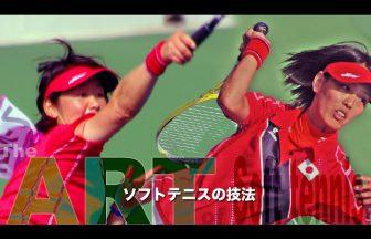 ソフトテニス皇后杯チャンピオン,森原可奈,山下ひかる