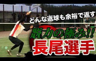 長尾松本,尾景陽,早稲田大学