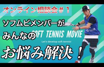 Soft Tennis Movie[ソフムビ],北本達己,全日本U-20