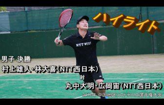 naoyeah323,中国地区選手権,NTT西日本
