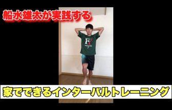 船水雄太,全日本ナショナルチーム,トレーニング方法