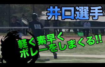 鹿島井口,井口雄介,スマッシュイグチクラブ