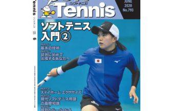 日本ソフトテニス連盟の機関誌「ソフトテニス」2020年6月号