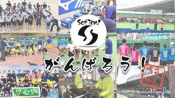 ソフテニ会,ソフトテニス専門店,ソフトテニス応援動画