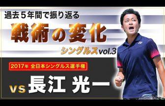 長江光一, 船水颯人Official, 全日本シングルス