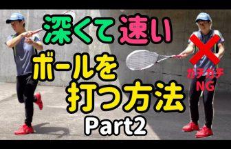 見て強くなる!ソフトテニス塾, 東知宏トレーナー, トレーニング方法