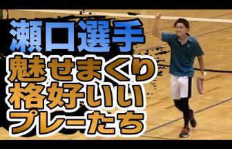 瀬口翔太,トヨタ自動車,日本リーグ