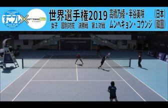 世界選手権,日本代表,高橋乃綾,半谷美咲
