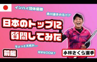 埼玉平成高校,しったかチャンネル,小林さくら