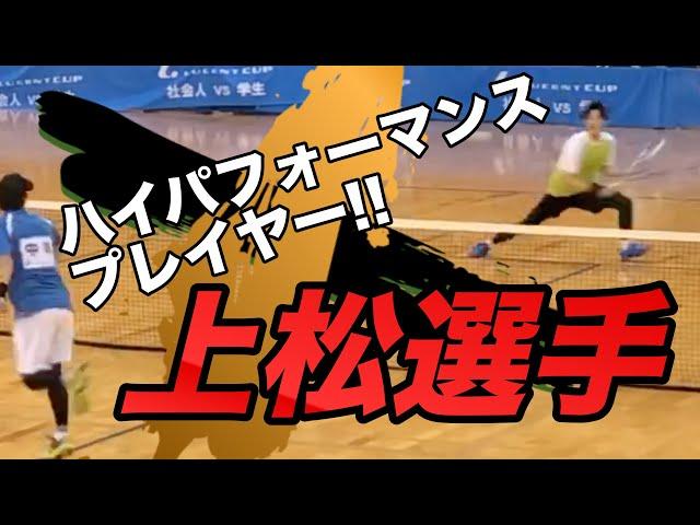 上松俊貴,全日本社会人・学生対抗インドア,社会人学生対抗