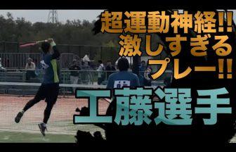 工藤浩輔,森田工藤,KEIスポーツ