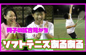 秋山ペイソンチャンネル。。。,秋山ペイソン,ソフトテニスあるある