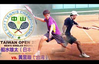 ソフトテニスホームページ,中山盃国際大会,船水雄太