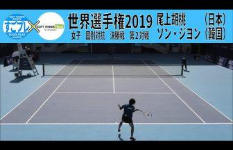 世界選手権,日本代表,尾上胡桃