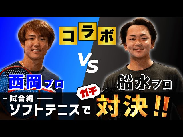 船水颯人Official,西岡良仁,硬式テニス