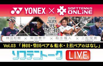 ソフトテニス・オンライン,YONEX JAPAN,ソフテニトークLIVE