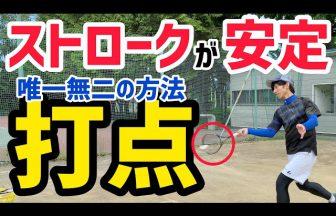 見て強くなる!ソフトテニス塾,東知宏,トレーナー,トレーニング方法