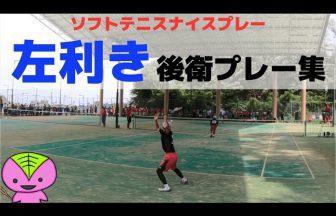 【論理的ソフトテニス】もちおチャンネル,もちお,プレー集