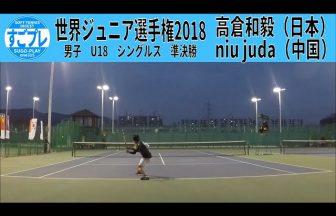 世界ジュニア選手権,高倉和毅,niu juda
