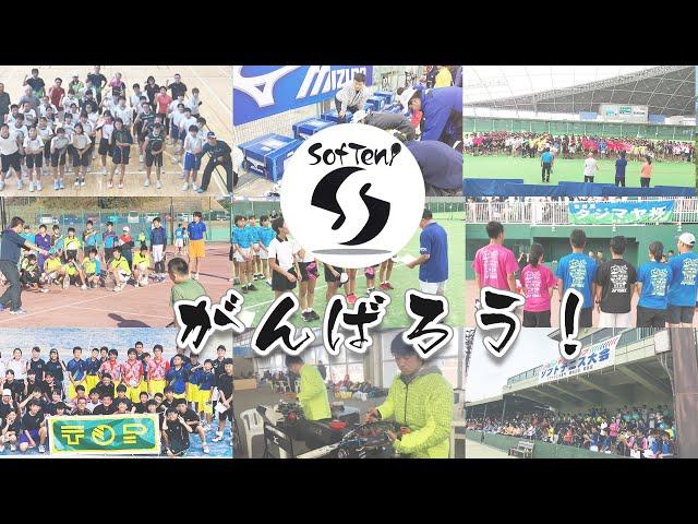 ソフテニ会,ソフトテニス応援動画,部活動再開
