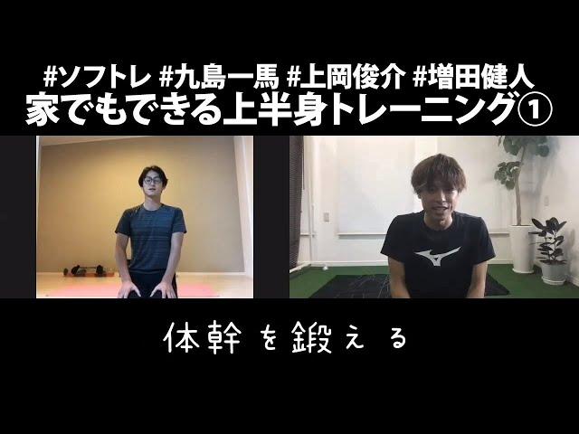 田中京介,全日本ナショナルチーム,トレーニング方法