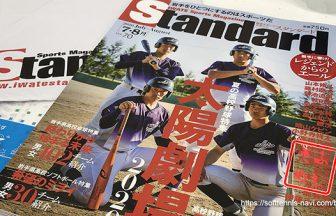 岩手スポーツマガジンStandard(スタンダード),高橋乃綾,どんぐり北広島
