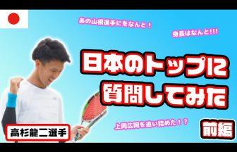 しったかチャンネル,高杉龍二,木更津総合高校