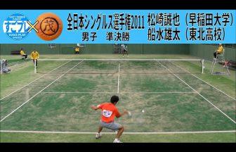 すごプレ・ソフトテニス,船水雄太,全日本シングルス