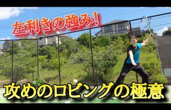 田村紘,左利きロビング,ソフトテニス