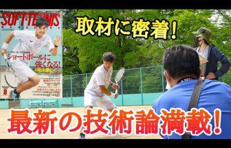 船水雄太プロ,ソフトテニス・マガジン,ソフマガ表紙