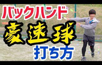 ソフトテニス練習方法,バックハンドストローク,トレーニング方法