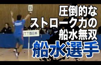 日本リーグ,NTT西日本,船水雄太