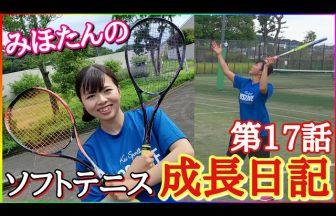 あゆタロウチャンネル,みほたんソフトテニス成長日記