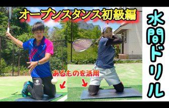 水間奈津紀,指導動画,ソフトテニスオープンスタンス