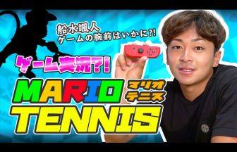 船水颯人プロ,ゲーム実況,マリオテニス