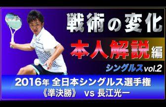 全日本ソフトテニスシングルス選手権,長江光一,船水颯人