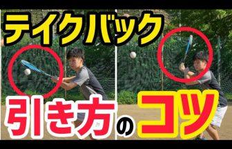 ソフトテニス,テイクバック,テークバック
