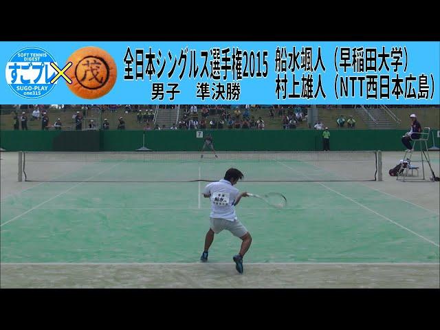 全日本ソフトテニスシングルス選手権,船水颯人,村上雄人