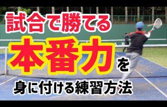 見て強くなる!ソフトテニス塾,東知宏トレーナー,指導動画